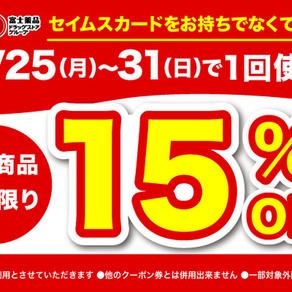 店内商品1点限り15%OFFクーポン 15%引
