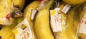ベストプライスバナナ 125円(税抜)
