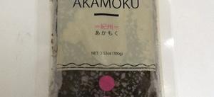 アカモク 278円(税抜)