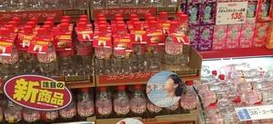 コカコーラクリア 88円(税抜)