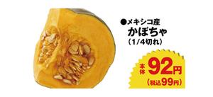 かぼちゃ 92円(税抜)