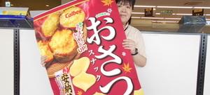 カルビー おさつスナック 99円(税抜)