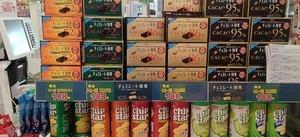 チョコレート効果 188円(税抜)