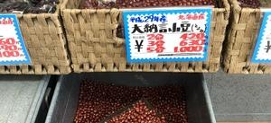 北海道産大納言小豆(とよみ) 420円