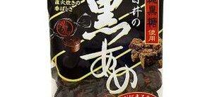 黒あめ 98円(税抜)