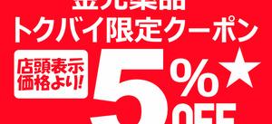 トクバイ限定クーポン★金光薬品5%OFF!! 5%引