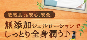 エスセレクト  スキンジェルローション 1,280円(税抜)