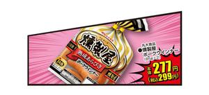 燻製屋ポークウインナー 277円(税抜)