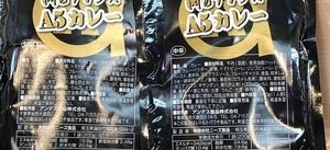 肉のアンデス和牛A5カレー 500円(税抜)