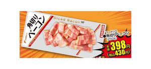 角切りベーコン 398円(税抜)