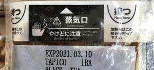 タピオカブラックティー 158円(税抜)