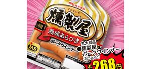 燻製屋ポークウインナー 268円(税抜)