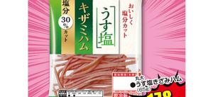 うす塩きざみハム 178円(税抜)