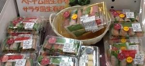 生春巻き 298円(税抜)