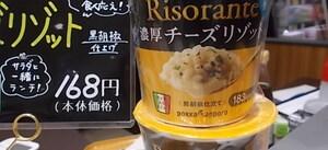 リゾランテ 濃厚チーズリゾット 168円(税抜)
