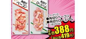 角切りベーコン 388円(税抜)