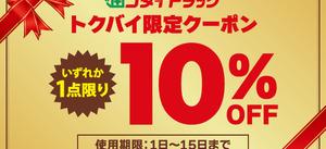 トクバイ限定10%OFFクーポン 10%引