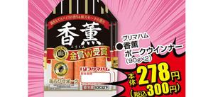 香薫ポークウインナー 278円(税抜)