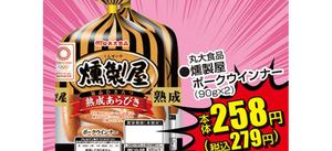 燻製屋ポークウインナー 258円(税抜)