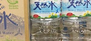 南アルプスの天然水 458円(税抜)