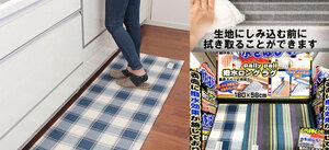 PallyPally 撥水加工 ロング ラグ 998円(税抜)