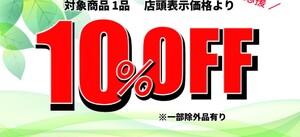 対象商品 1品10%OFFクーポン! 10%引