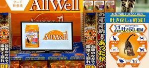 キャットフード All Well 980円(税抜)
