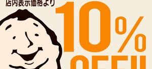本日限定10%OFFクーポン♪ 10%引