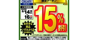 お好きな商品いずれか1品15%割引クーポン 15%引