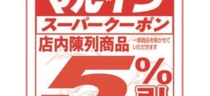 スーパークーポン 5%引