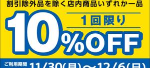 スマホ限定クーポン 10%引