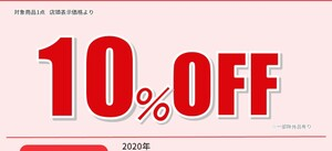 対象商品1点 10%OFFクーポン! 10%引