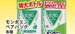 モンダミンペアパック 各種 980円