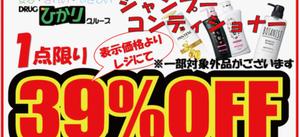 39%OFF 39%引