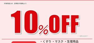 対象商品1点10%OFFクーポン 10%引
