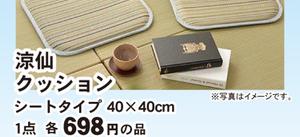 涼仙クッション シートタイプ 40×40cm 1,280円(税込)