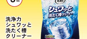 洗浄力 シュワッと洗たく槽クリーナー 598円(税込)