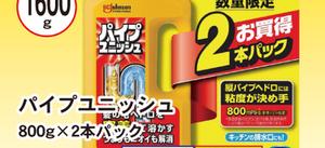 パイプユニッシュ 2本パック 398円(税込)