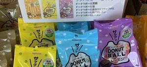 ドーナツボール 192円(税込)