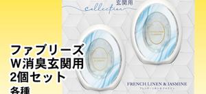 ファブリーズW消臭玄関用 2個セット 798円(税込)