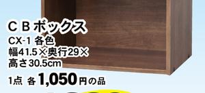 CBボックス 1,880円(税込)