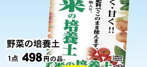 野菜の培養土 30L 1,280円(税込)