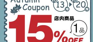 1品15%OFFクーポン♪ 15%引
