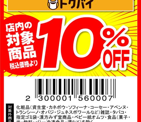 本日限定対象商品全品10%OFFクーポン 10%引