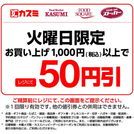 【火曜日限定】お得クーポン 50円引