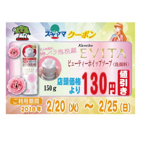 ☆ドラッグスギヤマクーポン☆ 130円引