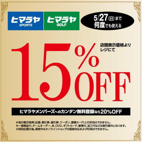 【ほぼ全品】<15%OFF>値下商品も対象! 15%引