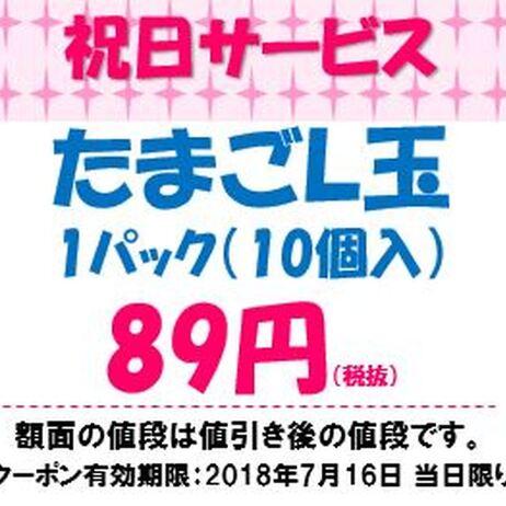 祝日サービス タマゴクーポン 109円引