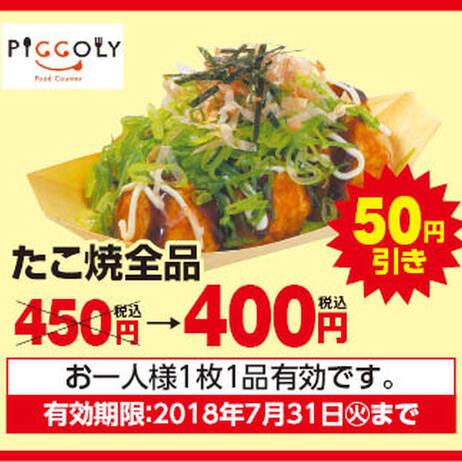 フードコート「ピッコリー」割引クーポン 50円引