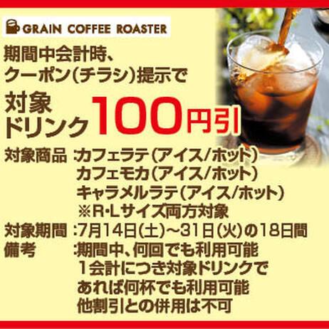 コーヒー割引クーポン 100円引